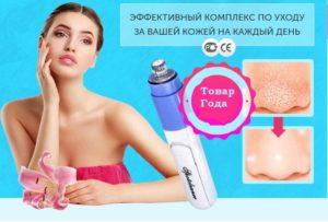 Spot Cleaner - очиститель пор для лица