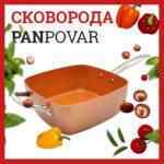 Сковорода PANPOVAR 8 в 1