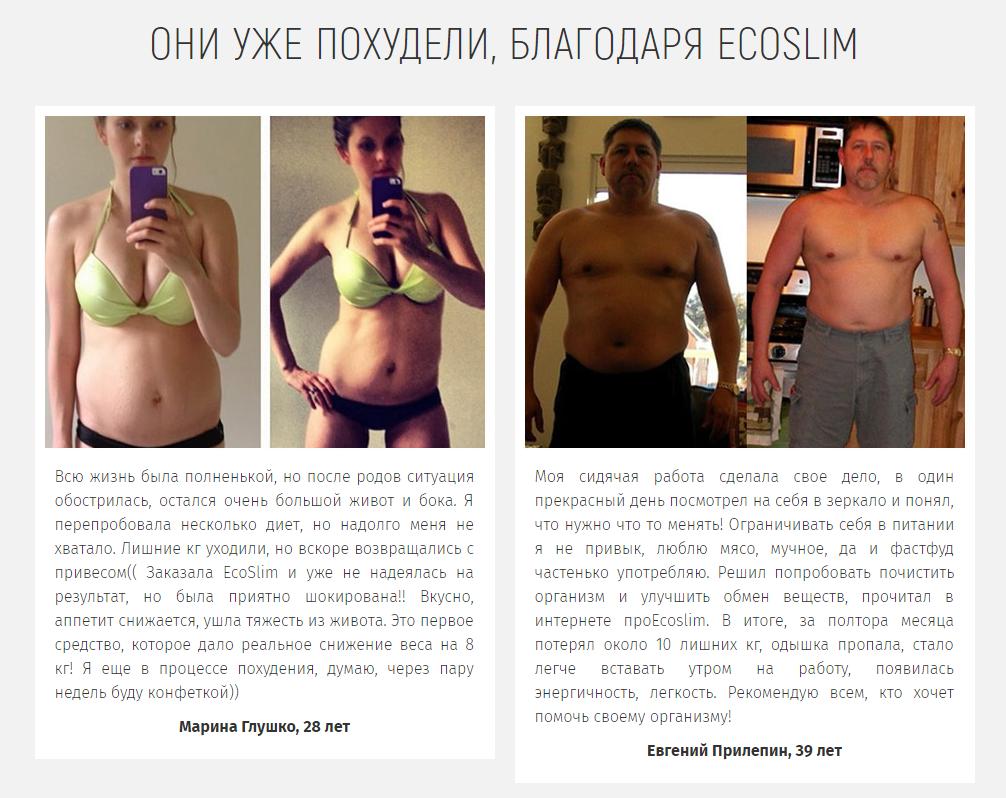 Отзывы о Eco Slim для похудения