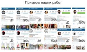 Отзывы Продвижение в Instagram
