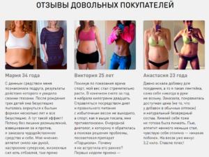 Порциола для похудения