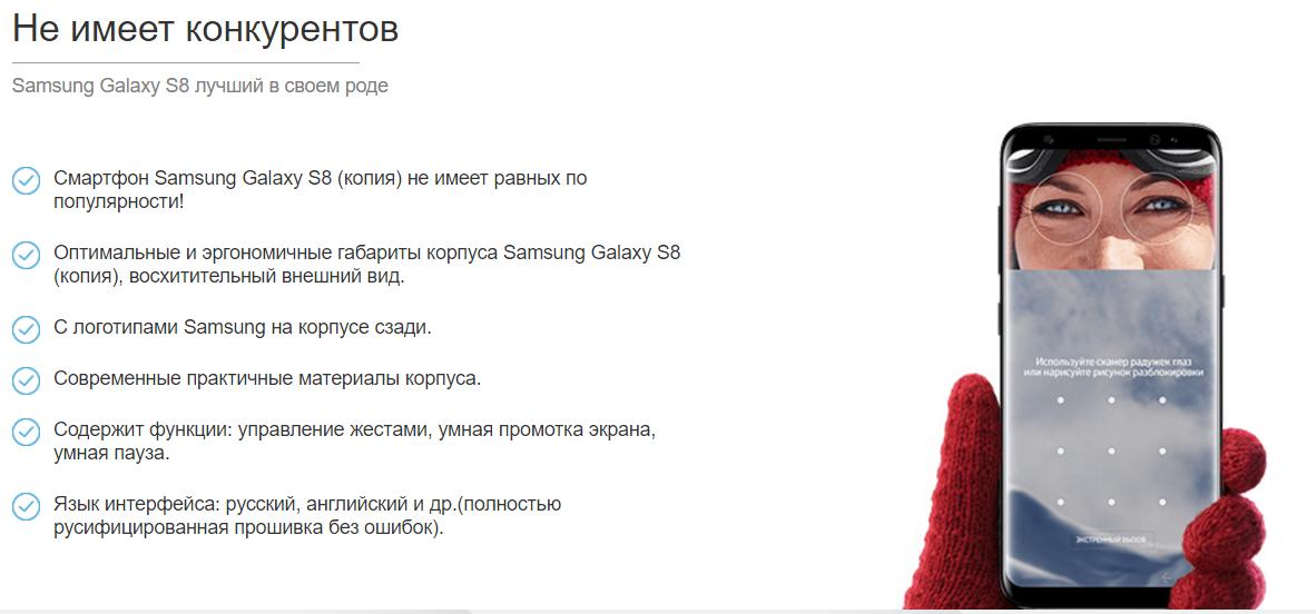 Реплика Samsung Galaxy S8