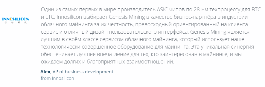 Genesis - майнинг