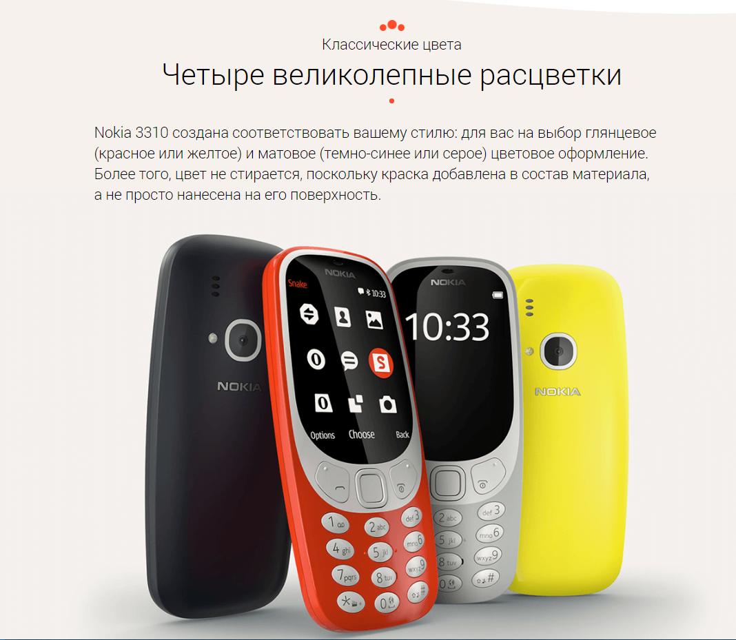 Новый Nokia 3310