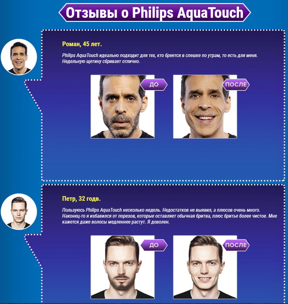 Бритву Philips AquaTouch