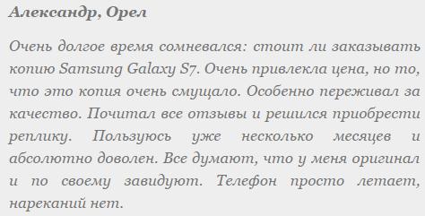 копия Samsung Galaxy S7 покупатели