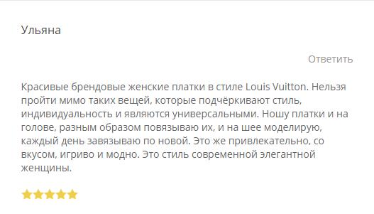 Платок Луи Виттон покупатели