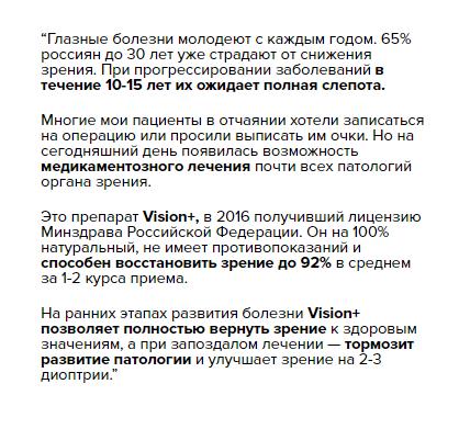 VisionPlus для остроты зрения врач