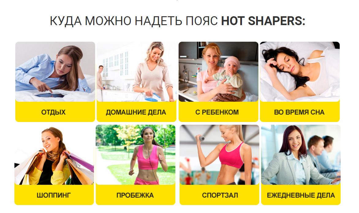 Hot Shapers для похудения