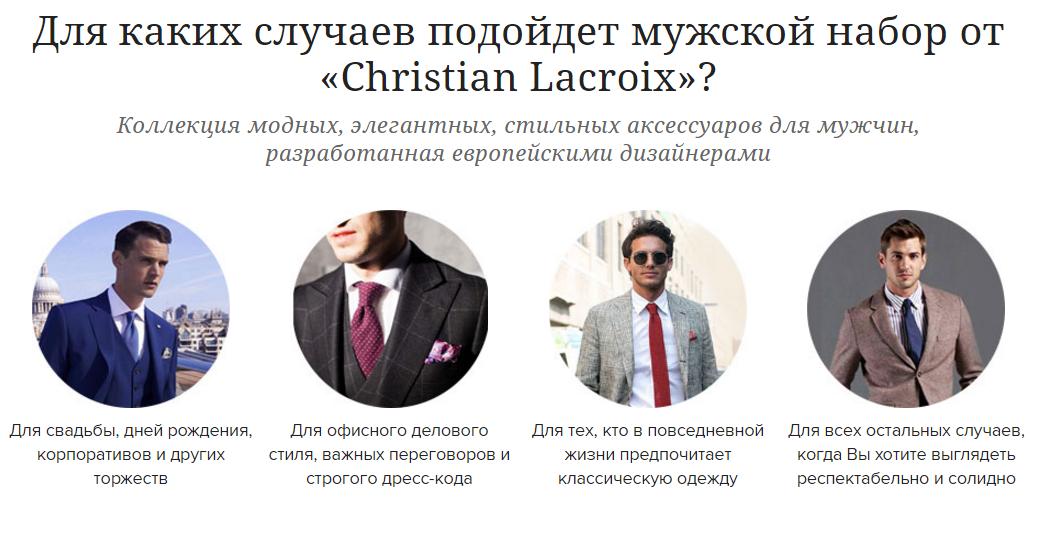 Мужской набор Christian Lacroix