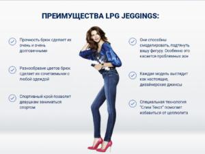 LPG Jeggings