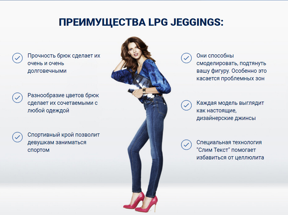 LPG Jeggings