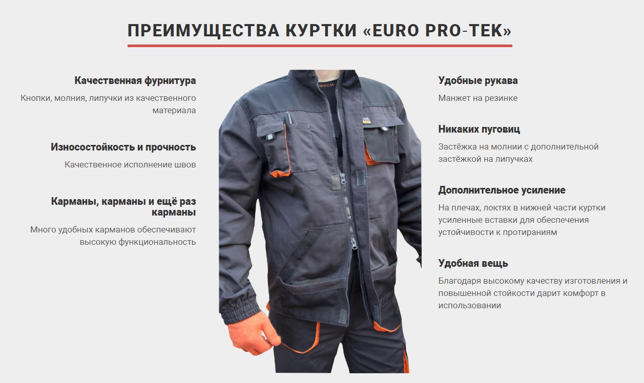 Костюм Euro Pro-Tek
