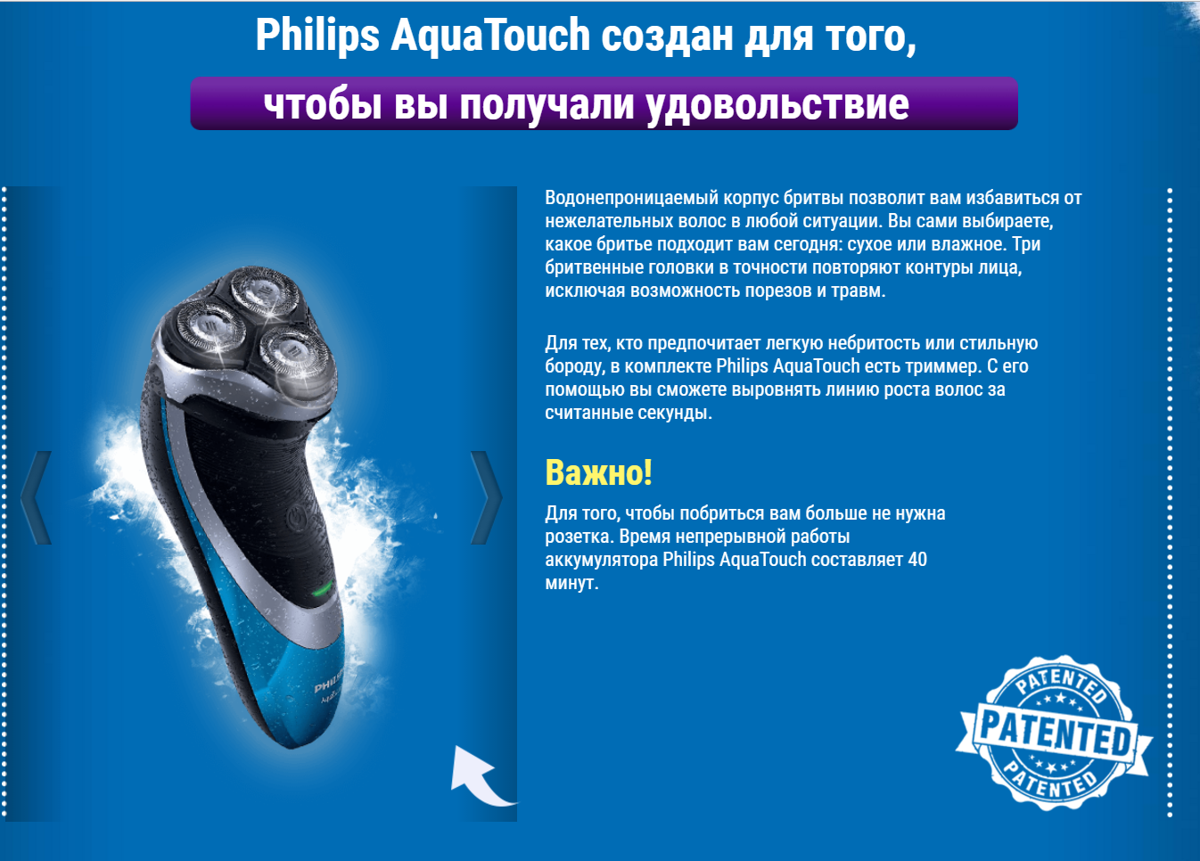 Бритва Philips AquaTouch