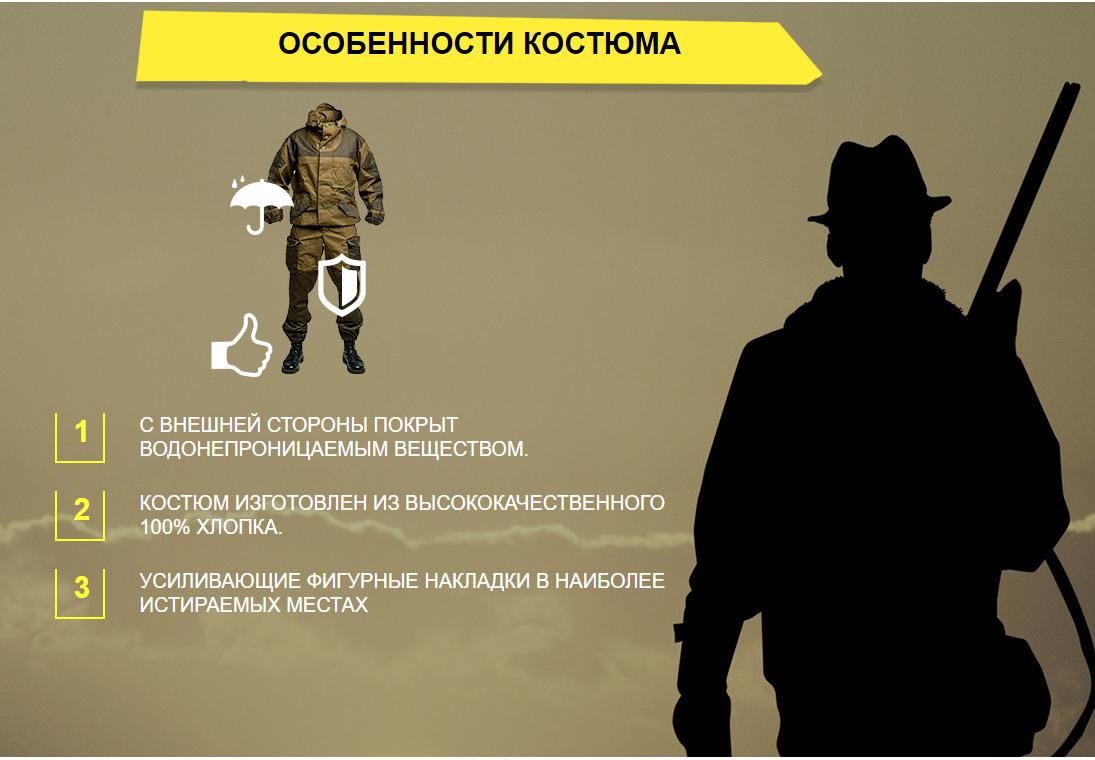 Костюм Горка