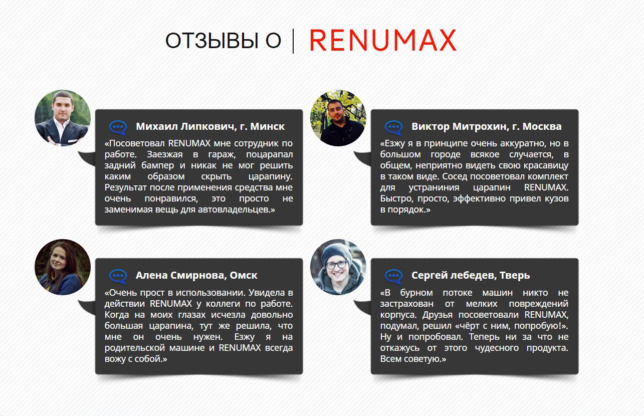 Отзывы renumax