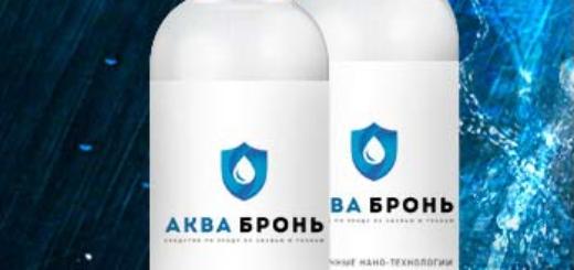 АкваБронь