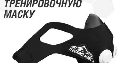 Тренировочная маска TRAINING MASK