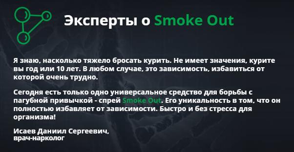 Спрей против курения Smoke Out специалист
