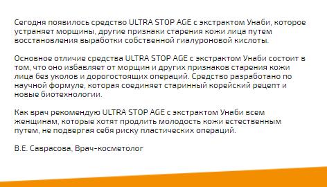 Сыворотка от старения Ultra Stop Age специалист