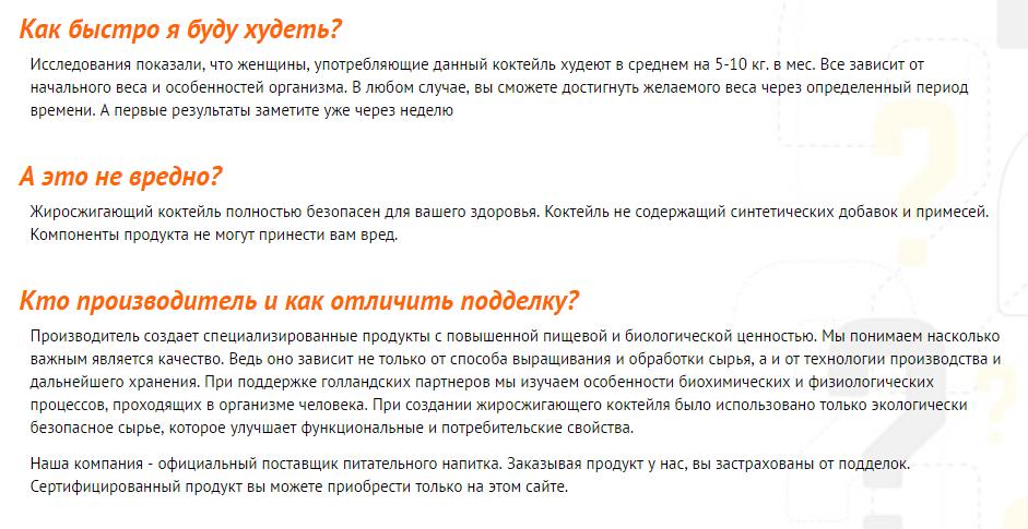 Блокатор Калорий ПБК-20 вопросы