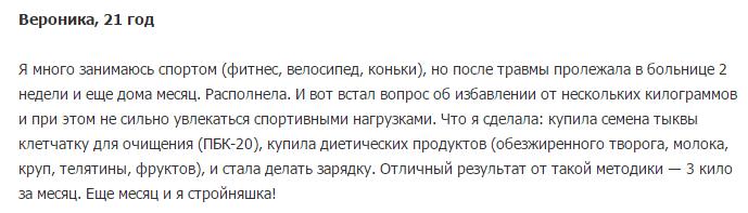Блокатор Калорий ПБК-20 покупатели