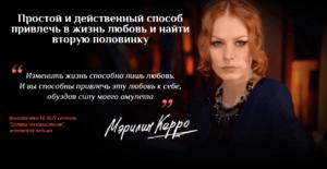 Амулет абсолютной любви Мэрилин Керро