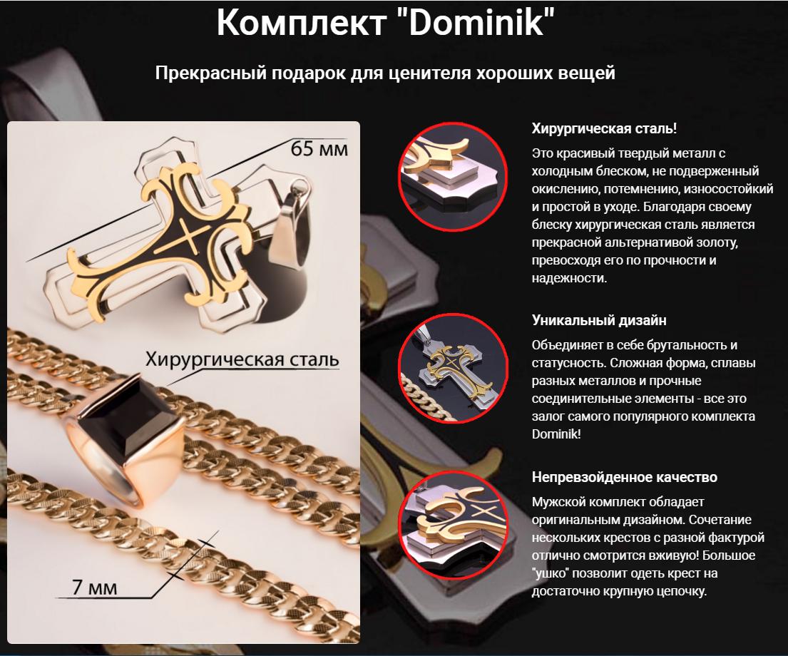 Комплект Dominik