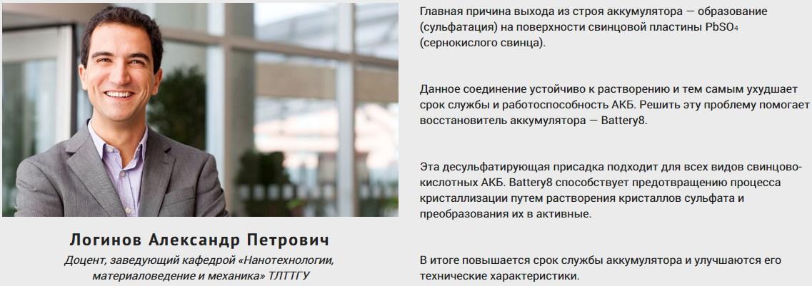 Реаниматор аккумулятора Battery84