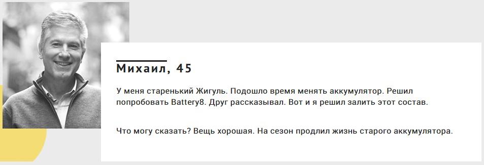 Реаниматор аккумулятора Battery85