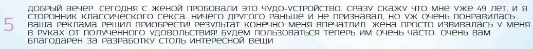 Сквиртмашина Maestrolove
