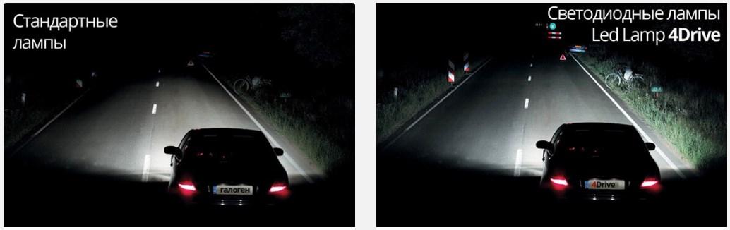 Светодиодные лампы для автомобиля 4Drive2