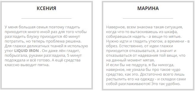 Жидкий утюг LIQUID IRON4