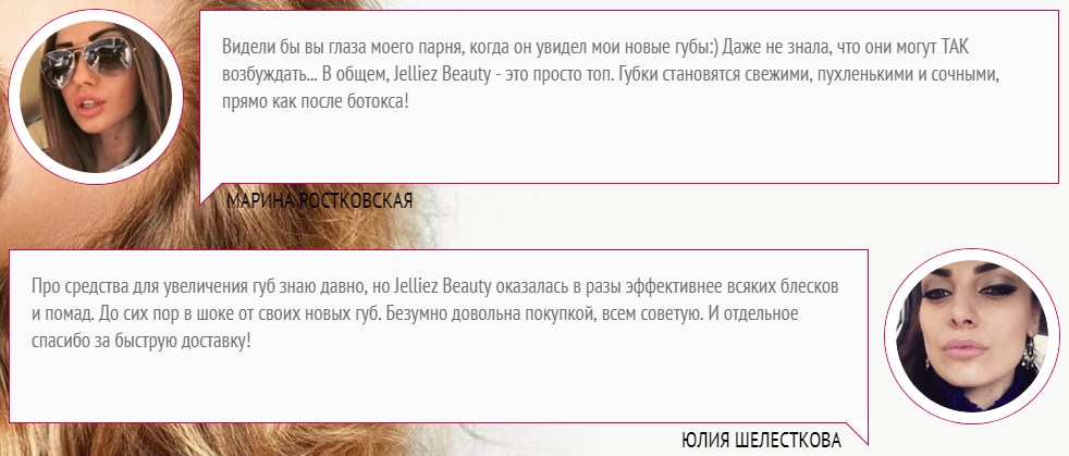 Маска для увеличения губ Jelliez Beauty