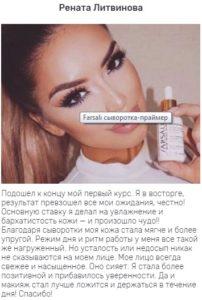 Сыворотка-праймер Farsali
