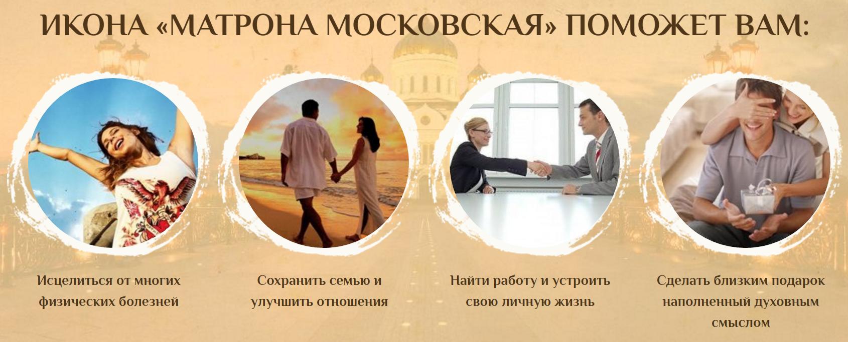 Нательная икона Матрона Московская