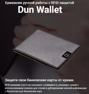 Бумажник Dun c RFID-защитой