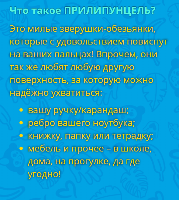 Обезьянка Прилипунцель