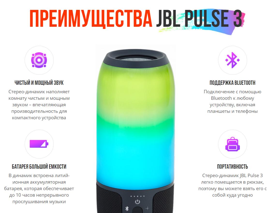 Портативная акустическая система JBL Pulse 3