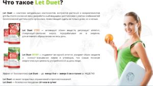Биокомплекс для похудения Let Duet