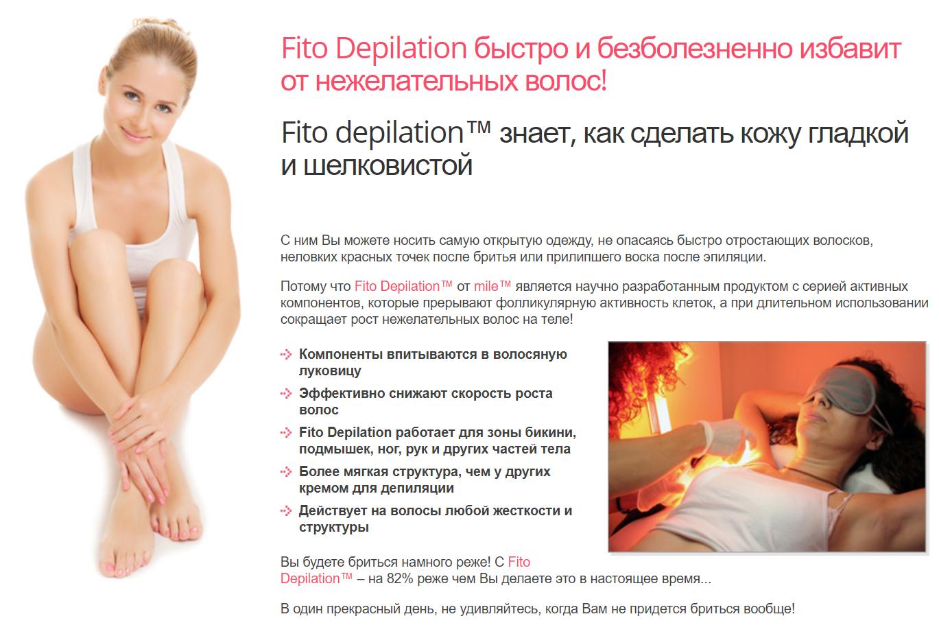 Крем для депиляции Fitodepilation