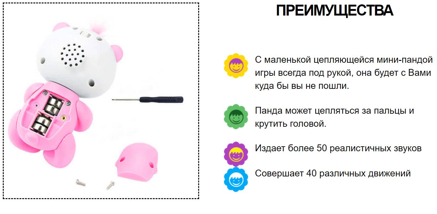 Интерактивная игрушка - панда Smart Touch