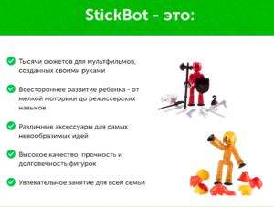 Набор для съемки мультфильмов с аксессуарами Stik Bot