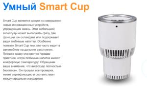 Умный автомобильный термо-подстаканник Smart Cup