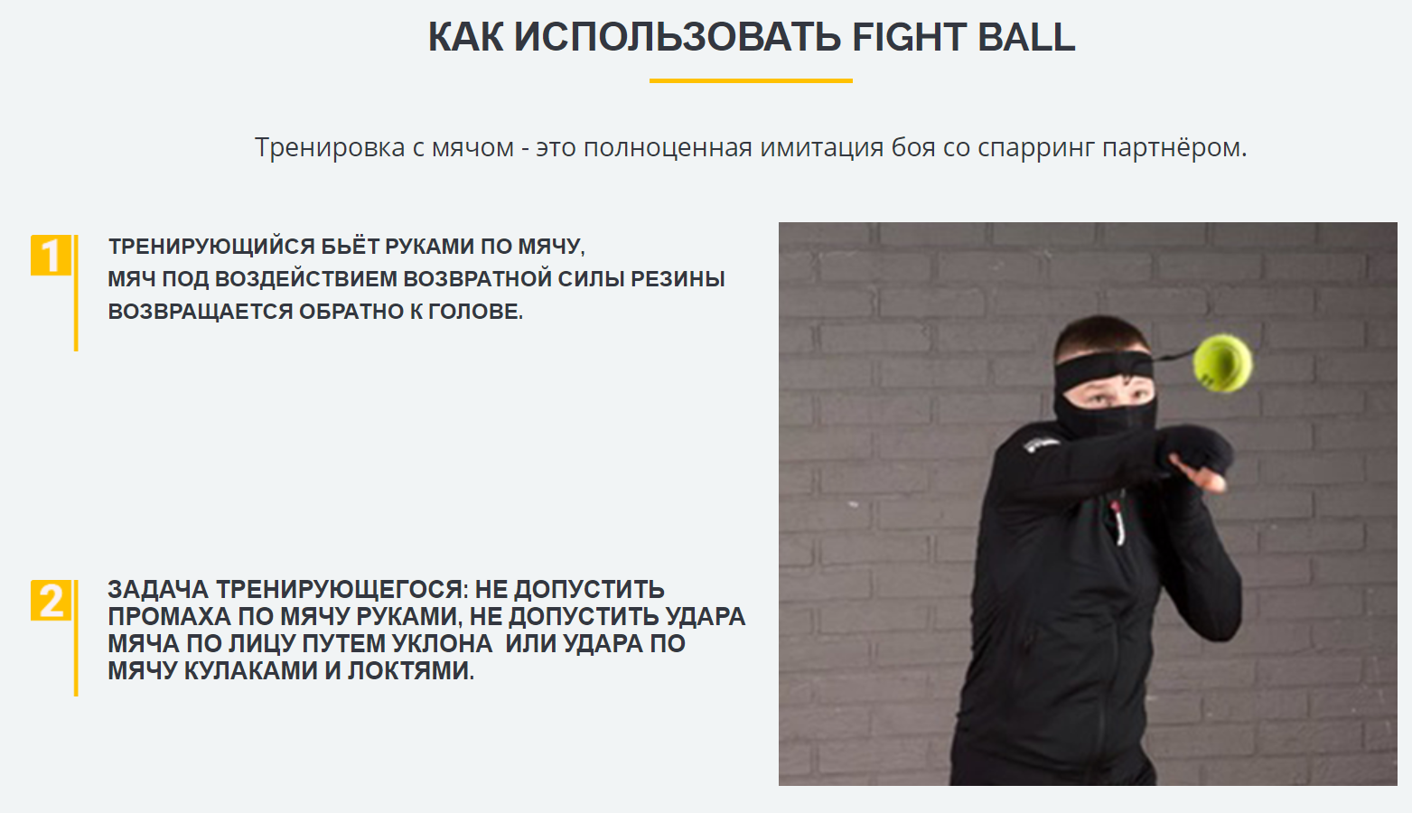 Использование мяча-тренажера Fight Ball