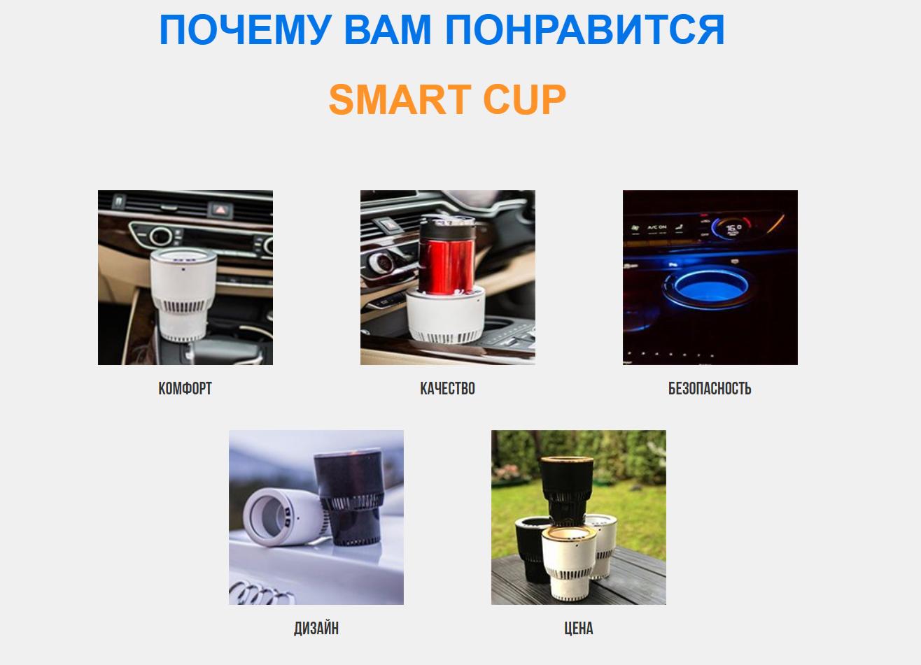 качества автомобильного термо-подстаканника Smart Cup
