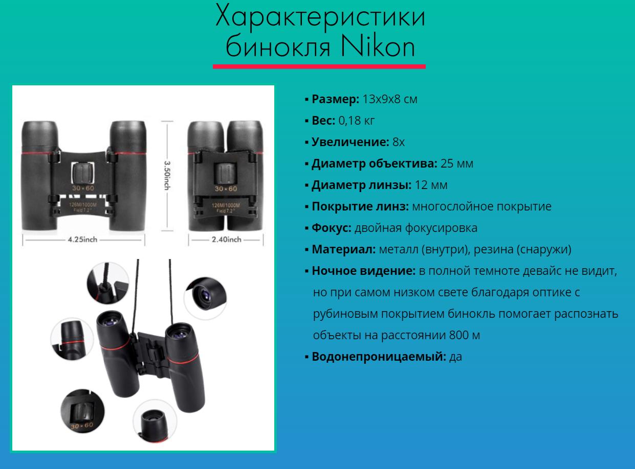 Характеристики бинокля Nikon Aculon