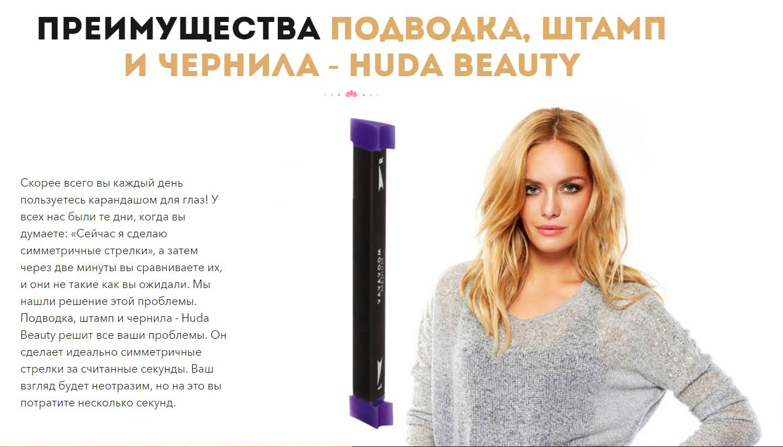 Набор Huda Beauty цена