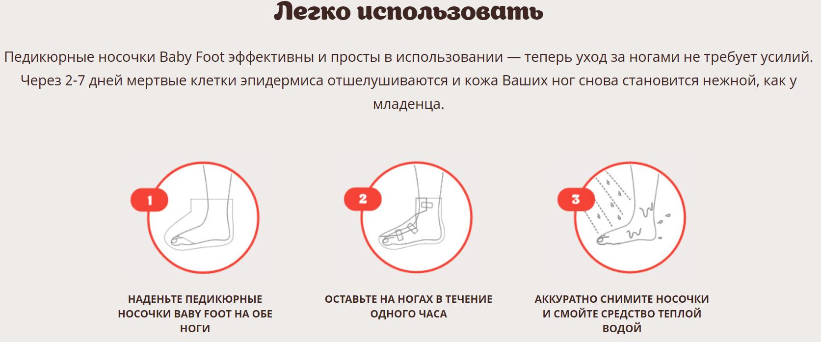 Педикюрные носочки Baby Foot легко использовать