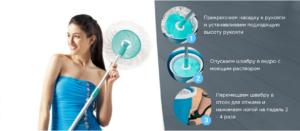 3 простых действия с универсальной шваброй с отжимом Spin and Go